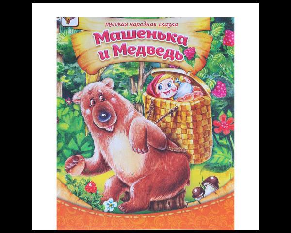 Книга «Сказка про Машеньку и медведя», русская народная сказка