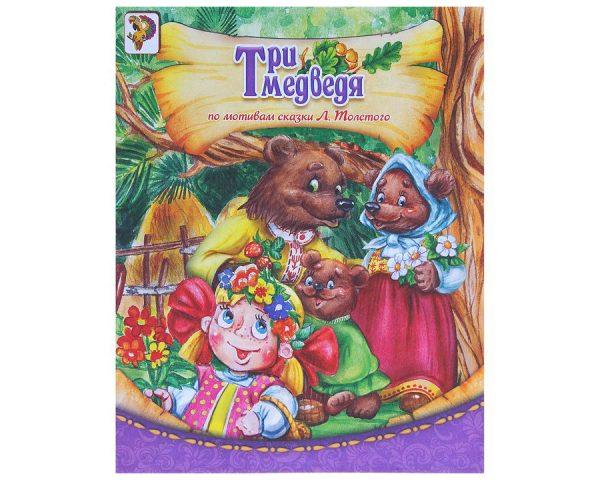 Книга «Три медведя», по мотивам сказки Л.Толстого