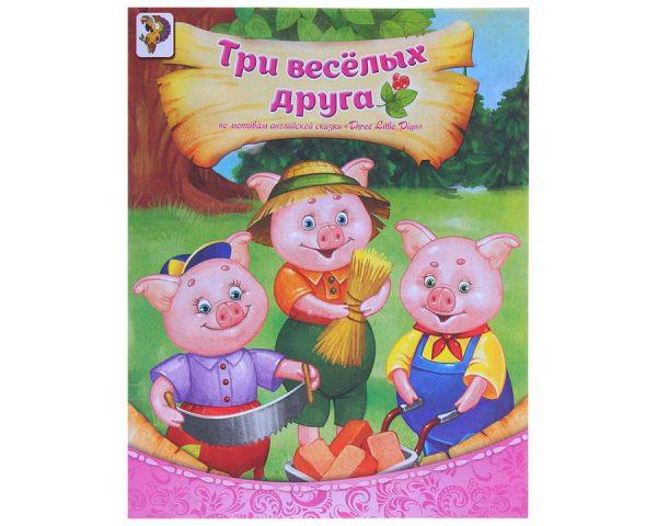 Книга «Три весёлых друга», по мотивам английской сказки Three Little Pigs