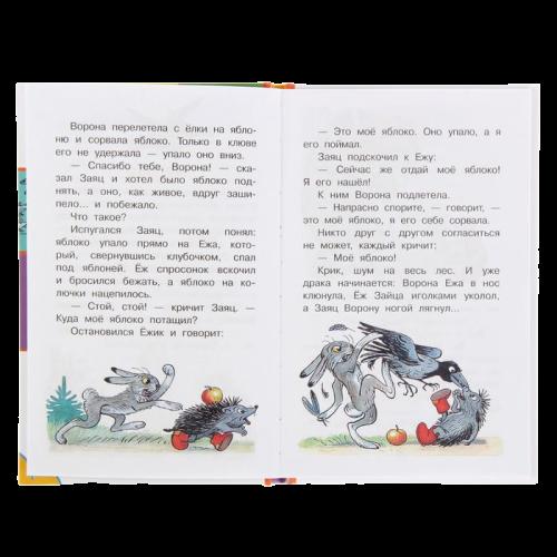 Любимые сказки. Сутеев В. Г.