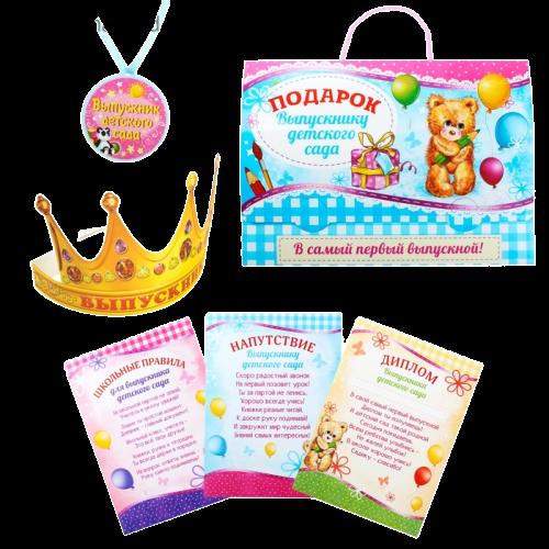 Подарочный набор «Выпускнику детского сада»
