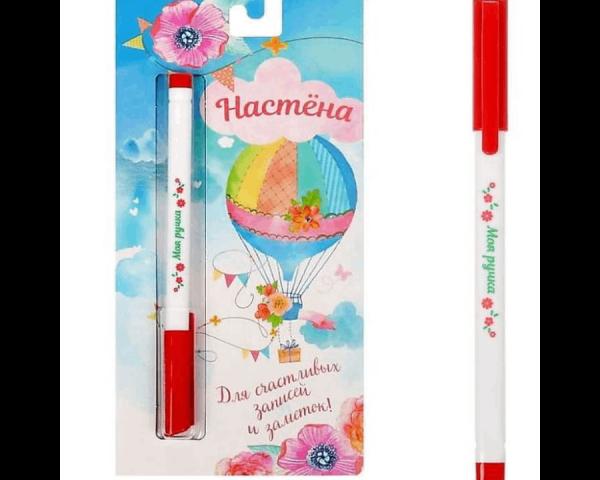 Ручка на открытке «Настёна»