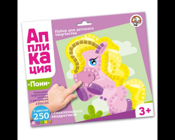 Аппликация «Пони» (5 цв, 250 эл)