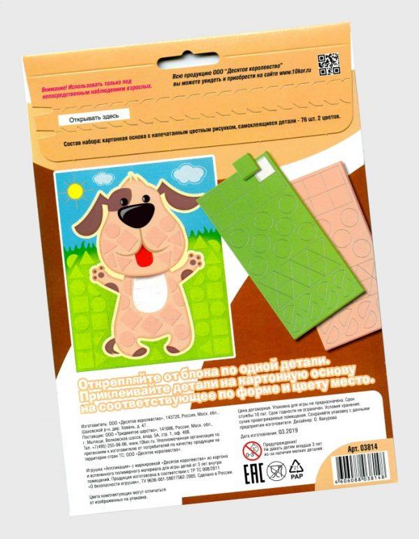 Аппликация «Счастливый щенок» (фигурные блоки)