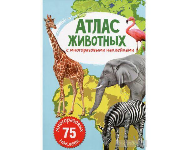 Атлас животных (с многоразовыми наклейками)