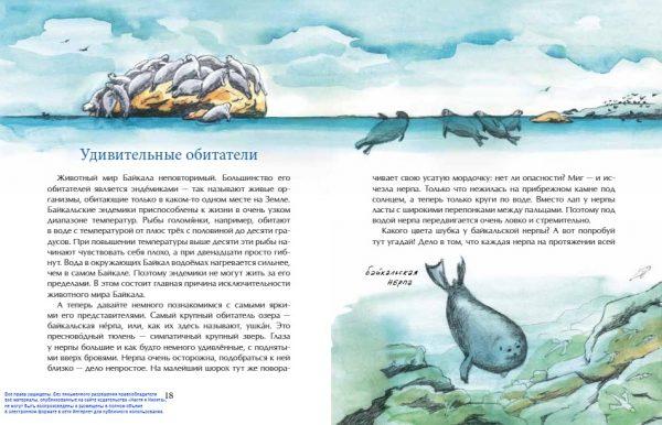Александр Ткаченко. Байкал. Прозрачное чудо планеты