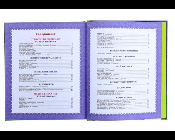 Барто А. Л., Берестов В. Д., Чуковский К. И. «Стихи, сказки, загадки. Первая книга малыша»