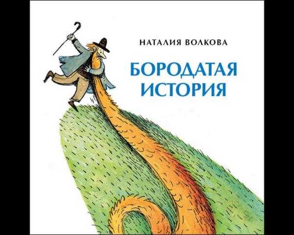 Наталия Волкова. Бородатая история
