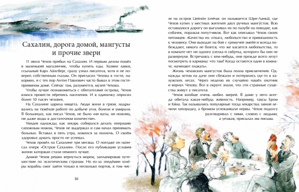 Наталья Ключарёва. Чехов