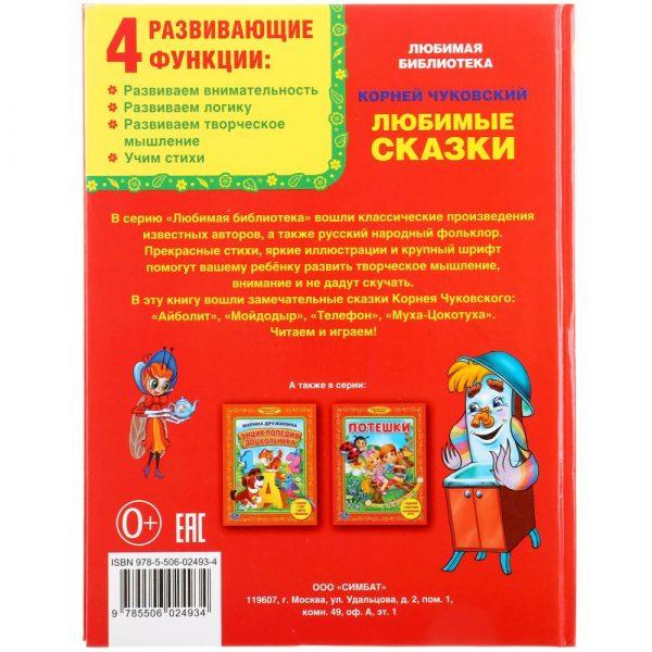 Чуковский К. И. Любимые сказки