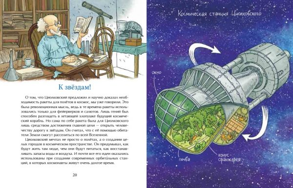 Александр Ткаченко. Циолковский. Путь к звёздам