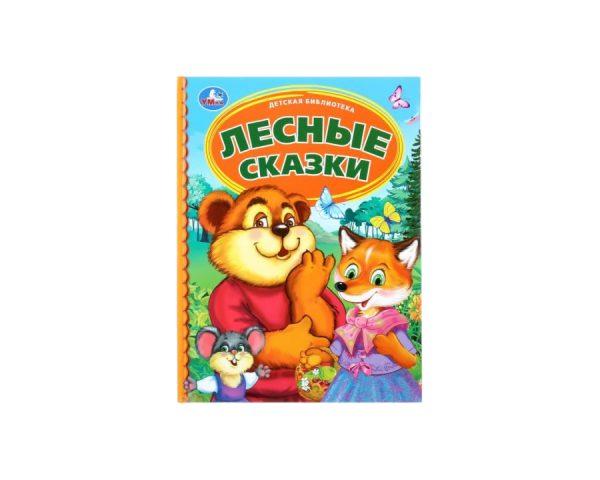 Детская библиотека. Лесные сказки