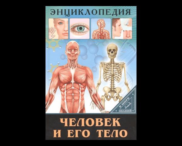 Энциклопедия «Человек и его тело»
