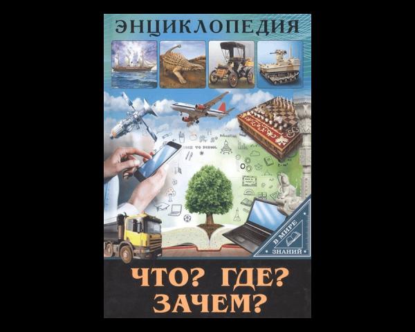 Энциклопедия «Что? Где? Зачем?»