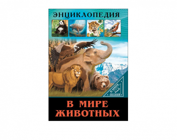 Энциклопедия «В мире животных»