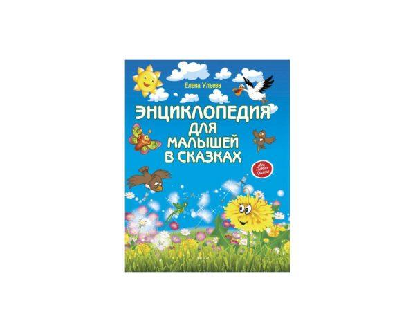 Е. Ульева. Энциклопедия для малышей в сказках. Всё, что ваш ребенок должен узнать до школы