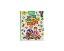Энциклопедия малыша. Моя первая книга