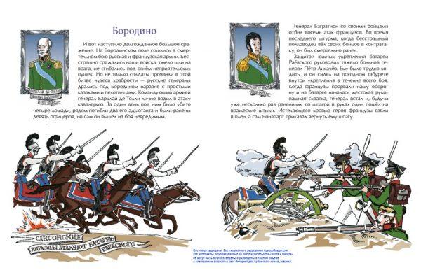 Александр Ткаченко. Герои войны 1812 года