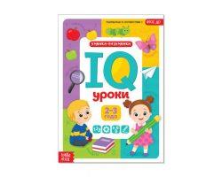 «IQ уроки» 2-3 года, 20 стр.