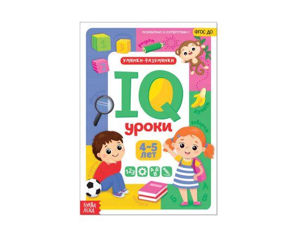 «IQ уроки» 4-5 лет, 20 стр.