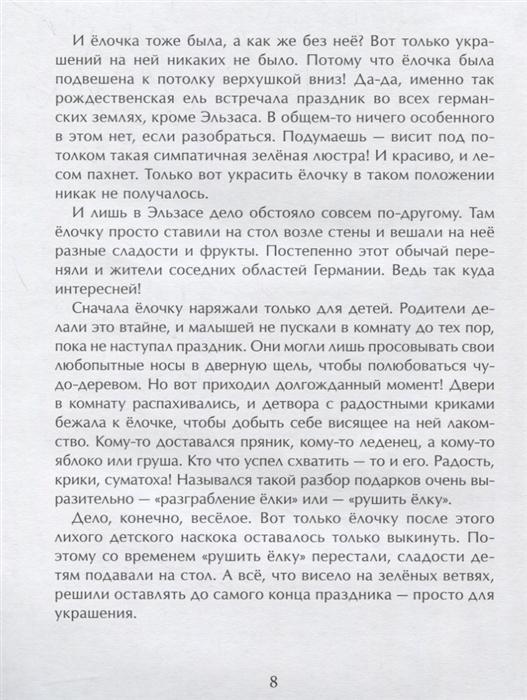 Александр Ткаченко. История новогодней ёлки