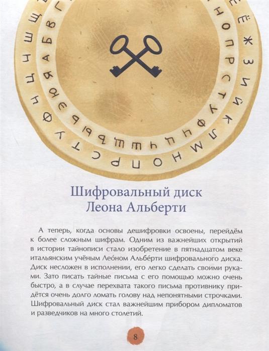 Виктория Журавлёва. История шифров