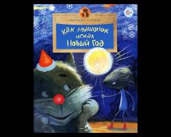 Светлана Усачёва. Как мышонок искал Новый год