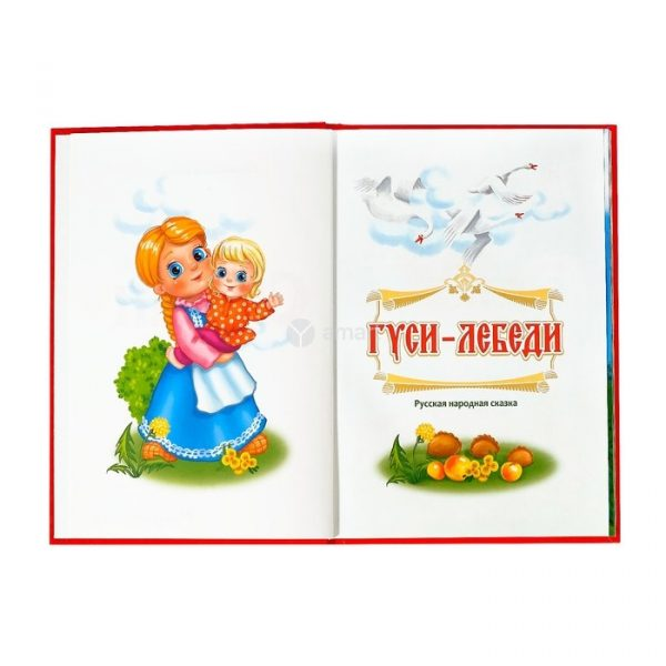 Книга «Мои первые сказки»
