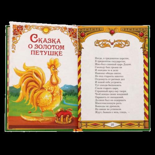Книга «А.С. Пушкин Сказки»