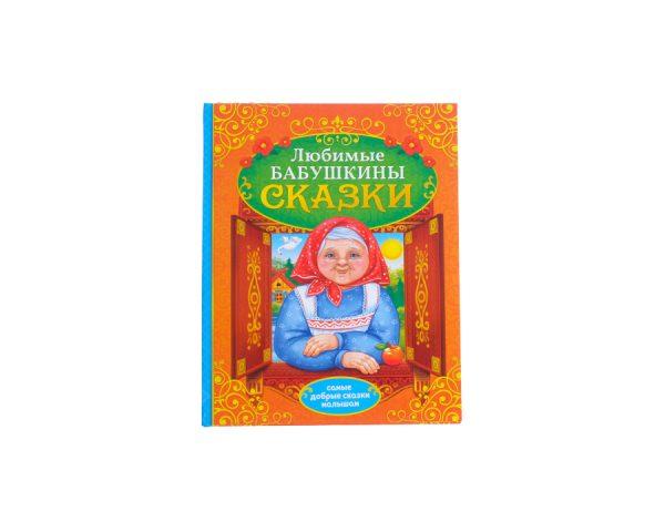 Книга «Бабушкины сказки»
