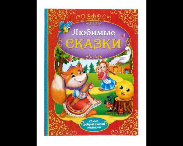Книга «Любимые сказки»