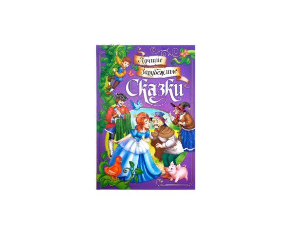 Книга «Лучшие зарубежные сказки»