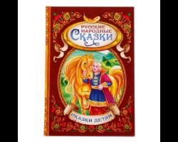 Книга «Русские народные сказки»