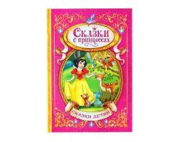 Книга «Сказки о принцессах»