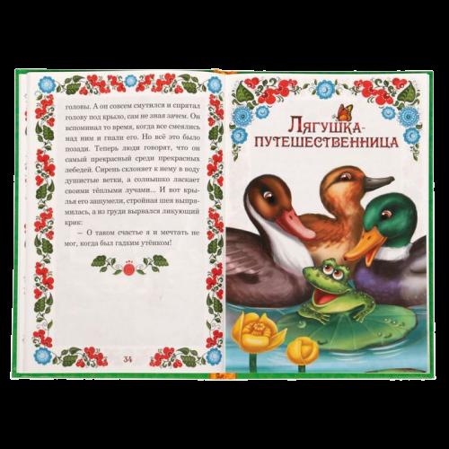 Книга «Сказки о животных»