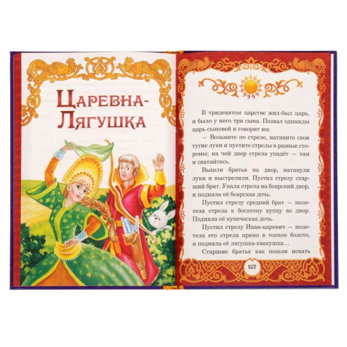 Книга «Сказки тридевятого царства»