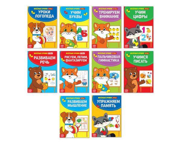 Книги набор «Весёлые уроки», 10 шт. по 20 стр.