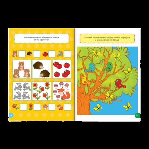 Книги набор «Весёлые уроки 5-7 лет», 8 шт. по 20 стр.