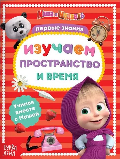 Книги обучающие набор «Маша и Медведь» 6 шт по 16 стр.