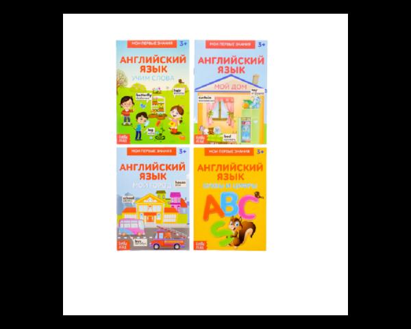 Книги-шпаргалки набор по английскому языку, 8 стр.