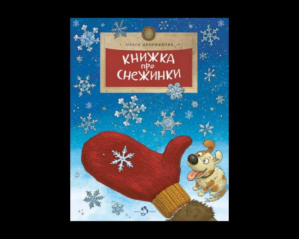 Комплект «Снежный» (История новогодней ёлки, Книжка про снежинки, Сказочница Саша, открытка)