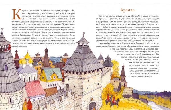 Лариса Скрыпник. Кольца Москвы