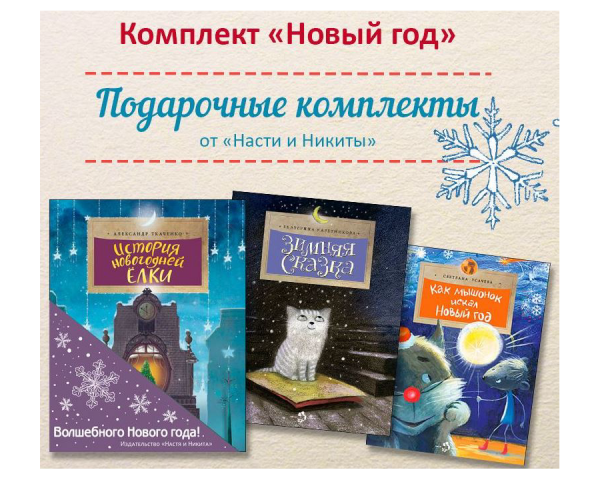 Комплект «Новый год» (Зимняя сказка, История новогодней ёлки, Как мышонок искал Новый год, открытка)