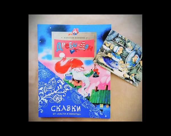 Комплект «Сказки» (Дреби-Дон, Молочная сказка, Приглашение на завтрак, открытка)