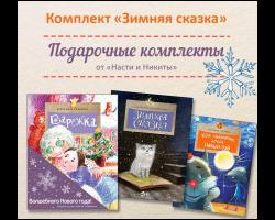 Комплект «Зимняя сказка» (Варежка, Зимняя сказка, Как мышонок искал Новый год, открытка)