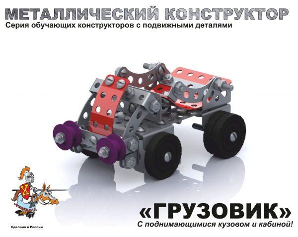 Конструктор металлический с подвижными деталями «Грузовик»