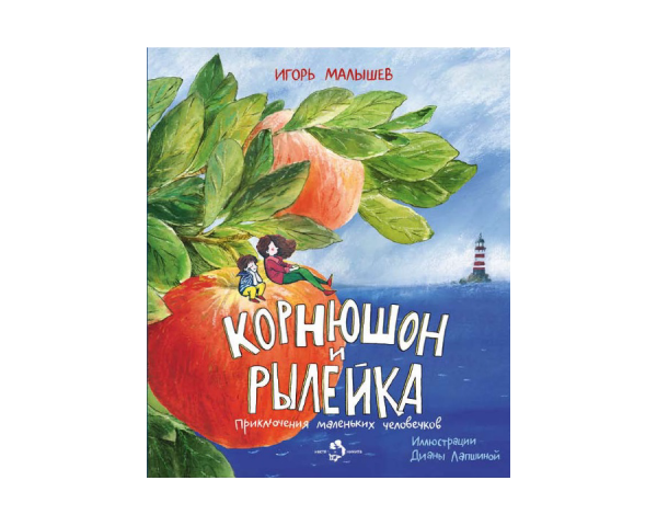Игорь Малышев. Корнюшон и Рылейка