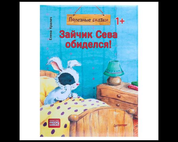 Кралич Е. Полезные сказки «Зайчик Сева обиделся!»