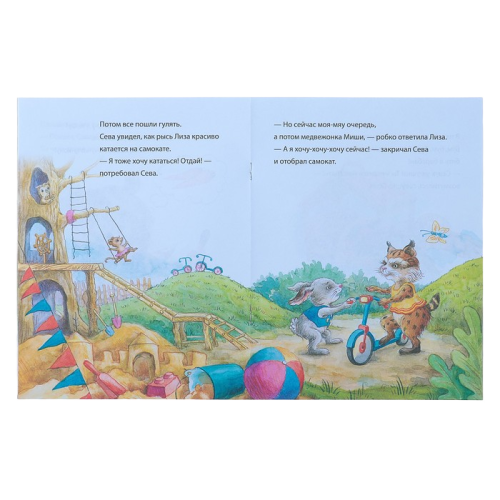 Ласточкина А., Петрова С. Полезные сказки «Зайчик Сева не хочет идти в детский сад!»