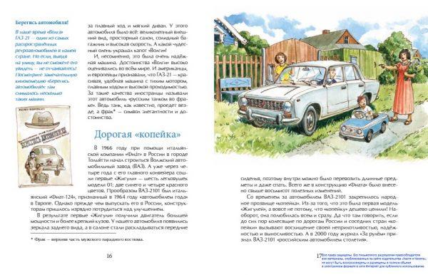Михаил Пегов. Легендарные автомобили России